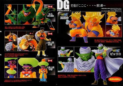 DragonballDG3.jpg